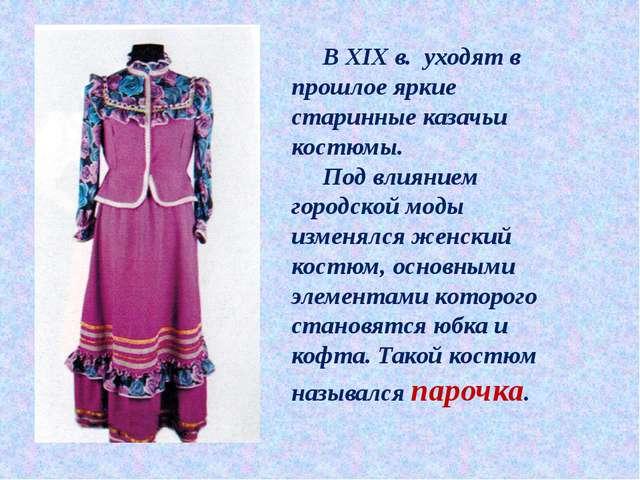 В XIX в. уходят в прошлое яркие старинные казачьи костюмы. Под влиянием город...