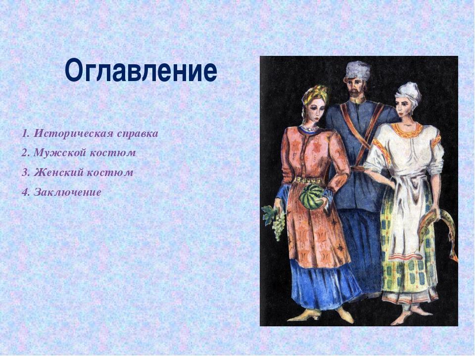 Костюм казаков мужской и женский