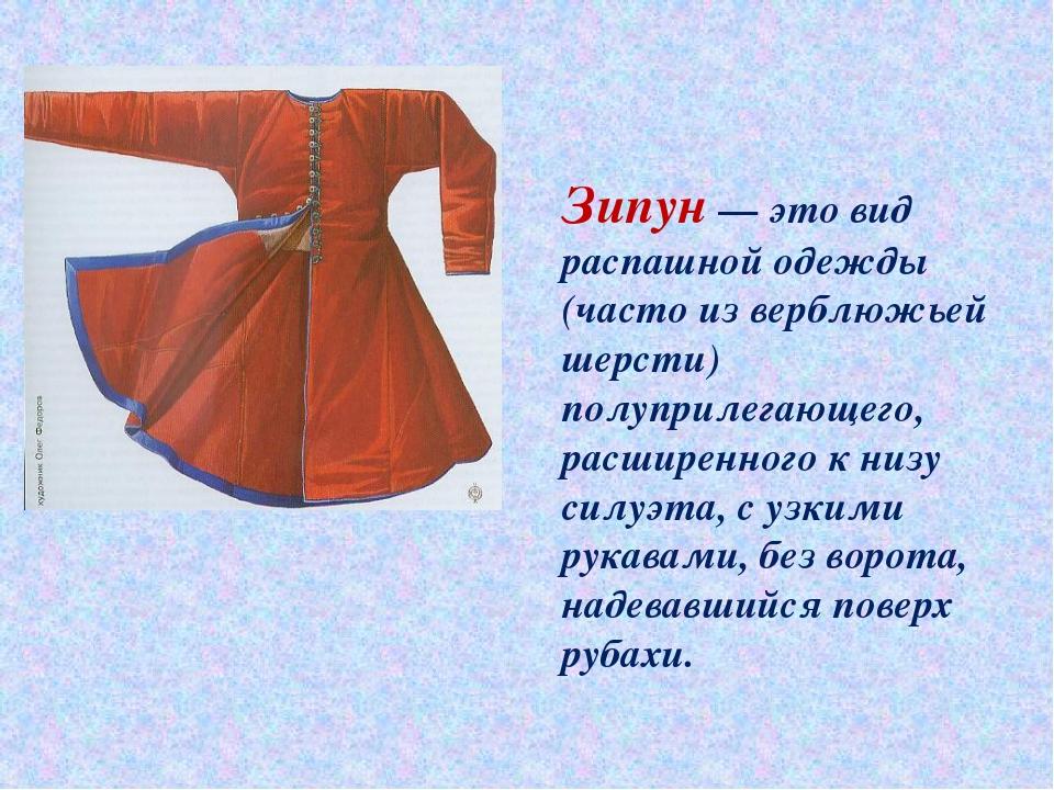 Зипун— это вид распашной одежды (часто изверблюжьей шерсти) полуприлегающег...