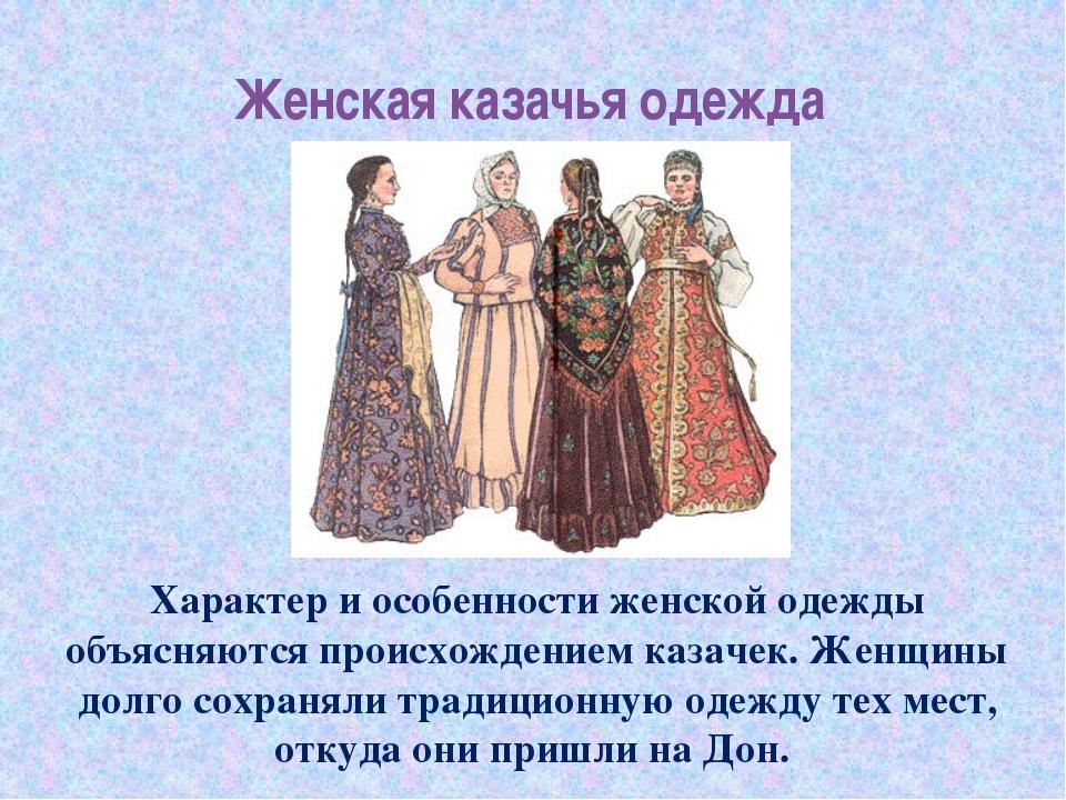 Женская казачья одежда Характер и особенности женской одежды объясняются прои...