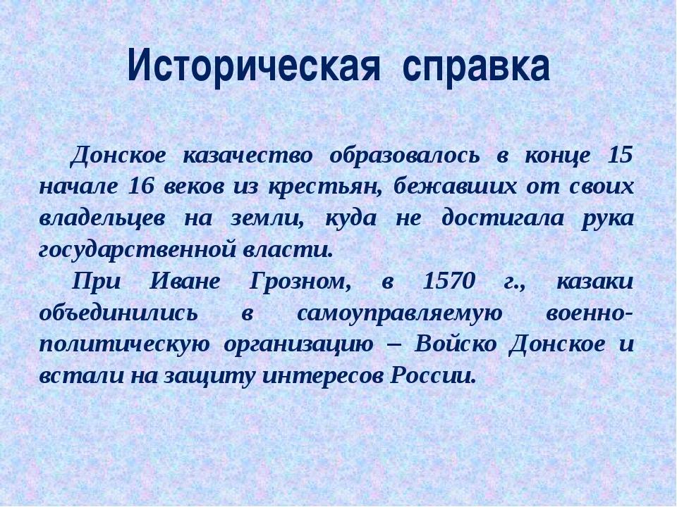 Историческая справка Донское казачество образовалось в конце 15 начале 16 век...