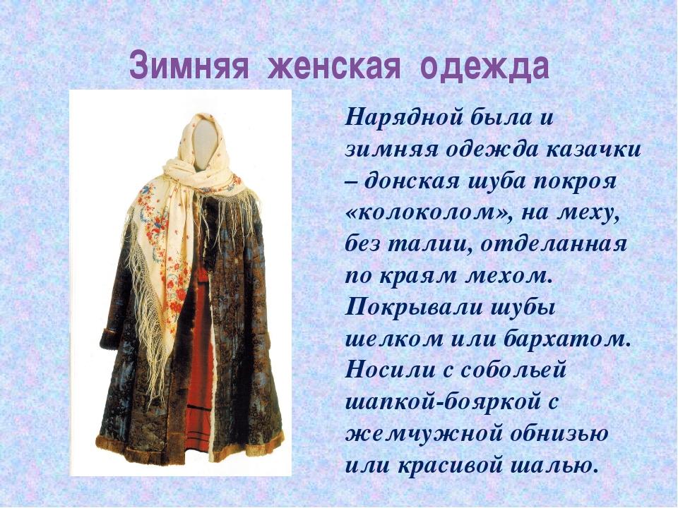 Зимняя женская одежда Нарядной была и зимняя одежда казачки – донская шуба по...