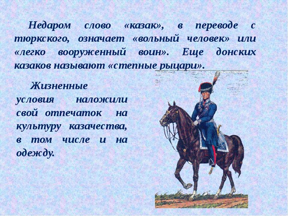 Недаром слово «казак», в переводе с тюркского, означает «вольный человек» или...