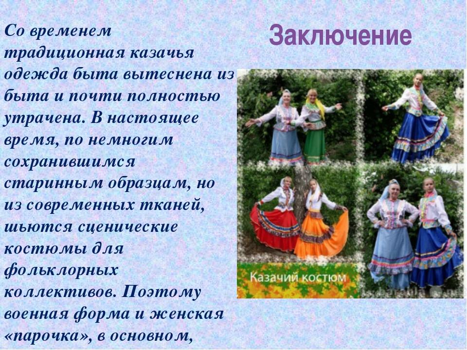 Со временем традиционная казачья одежда быта вытеснена из быта и почти полнос...