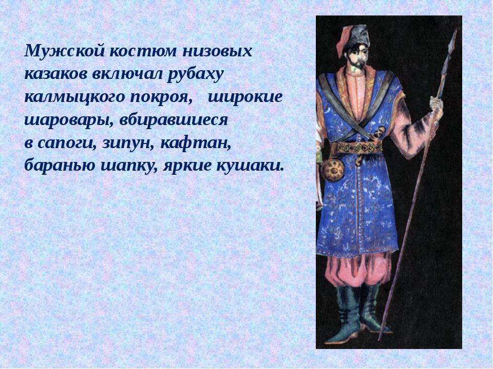 Мужской костюм низовых казаков включал рубаху калмыцкого покроя, широкие шаро...