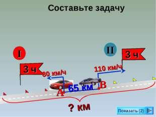 Показать (2) Составьте задачу 110 км/ч 80 км/ч I II