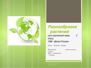 Разнообразие растений урок окружающего мира, 3 класс, УМК «Школа России» Авто