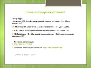Список используемых источников Литература о Смирнова О.М. Дифференцированный