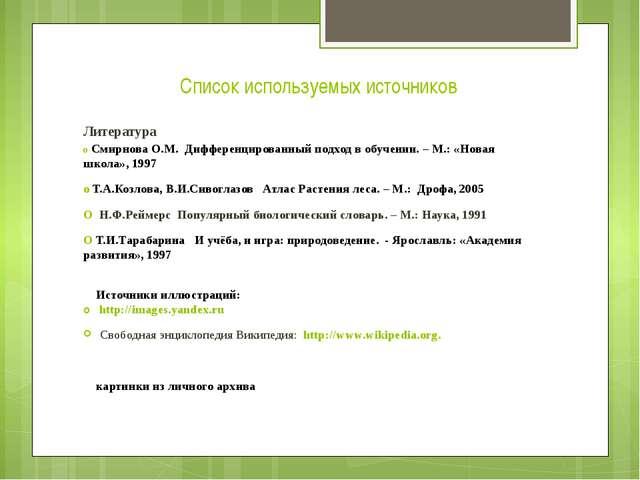 Список используемых источников Литература о Смирнова О.М. Дифференцированный...