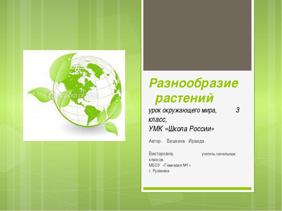 Разнообразие растений урок окружающего мира, 3 класс, УМК «Школа России» Авто...