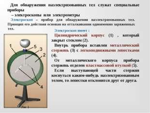 Электроскоп имеет : Цилиндрический корпус (1) , который закрыт стеклом (2). В
