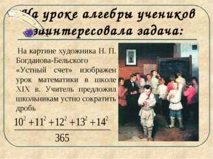 На уроке алгебры учеников заинтересовала задача: На картине художника Н. П. Б