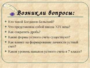 Возникли вопросы: Кто такой Богданов-Бельский? Что представляла собой школа X