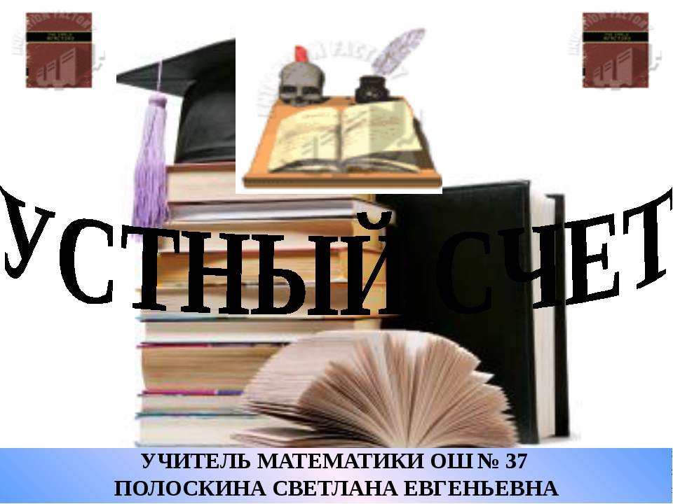 УЧИТЕЛЬ МАТЕМАТИКИ ОШ № 37 ПОЛОСКИНА СВЕТЛАНА ЕВГЕНЬЕВНА