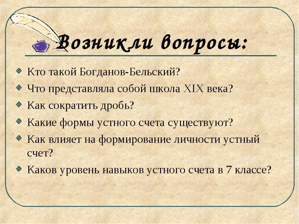 Возникли вопросы: Кто такой Богданов-Бельский? Что представляла собой школа X...