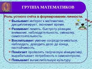 ГРУППА МАТЕМАТИКОВ Роль устного счёта в формировании личности. Вызывает интер