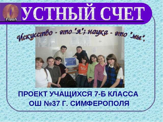 ПРОЕКТ УЧАЩИХСЯ 7-Б КЛАССА ОШ №37 Г. СИМФЕРОПОЛЯ