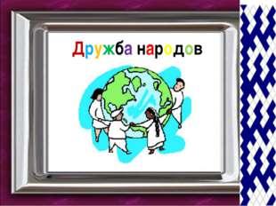 Дружба народов