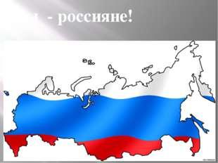 Россия Мы - россияне!