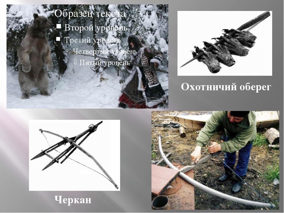 Охотничий оберег Черкан