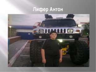 Лифер Антон
