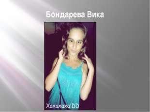 Бондарева Вика