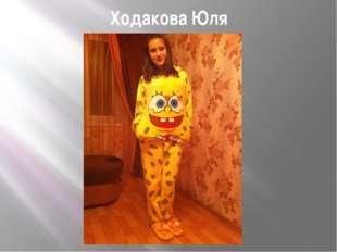 Ходакова Юля