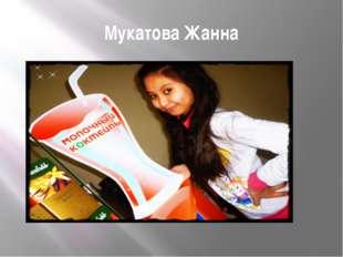 Мукатова Жанна