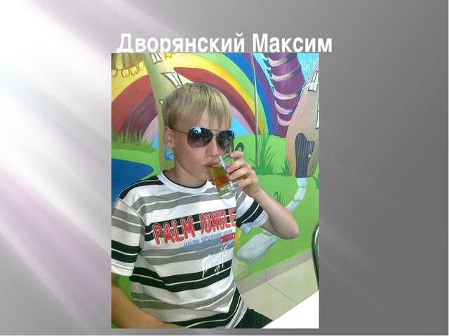 Дворянский Максим
