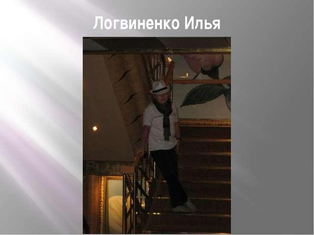 Логвиненко Илья