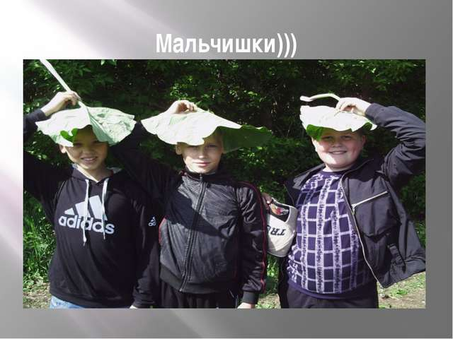 Мальчишки)))