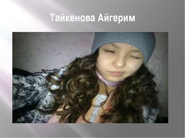 Тайкенова Айгерим