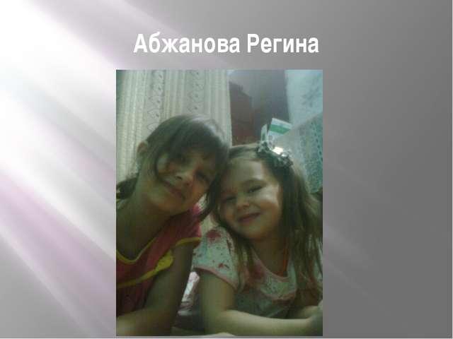 Абжанова Регина