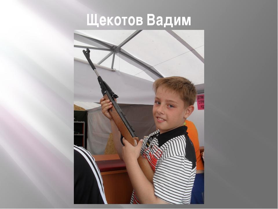 Щекотов Вадим