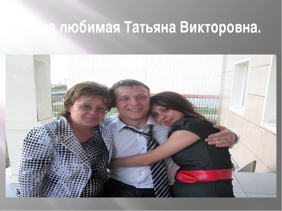 Наша любимая Татьяна Викторовна.