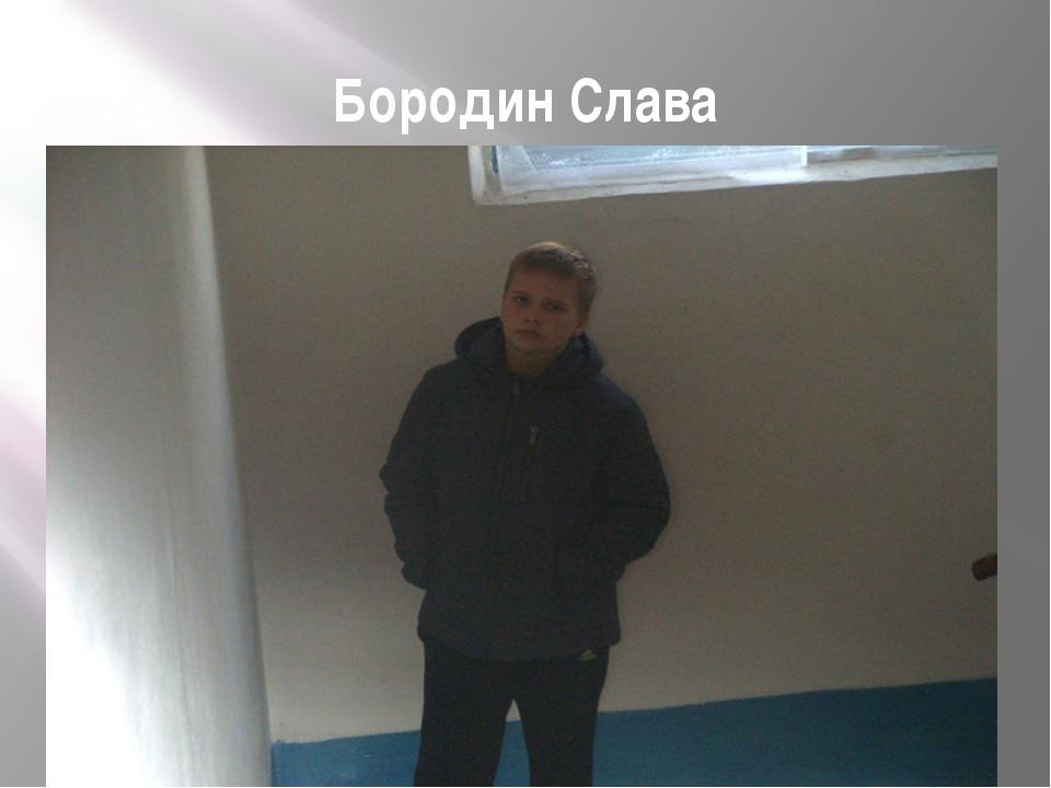Бородин Слава