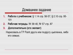 Домашнее задание Работа с учебником: § 1.14 стр. 56-57, § 2.10 стр. 95-101 Ра
