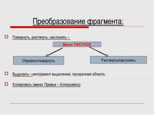 Преобразование фрагмента: Повернуть, растянуть, наклонить – Выделить – инстру