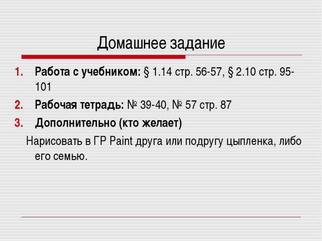 Домашнее задание Работа с учебником: § 1.14 стр. 56-57, § 2.10 стр. 95-101 Ра...