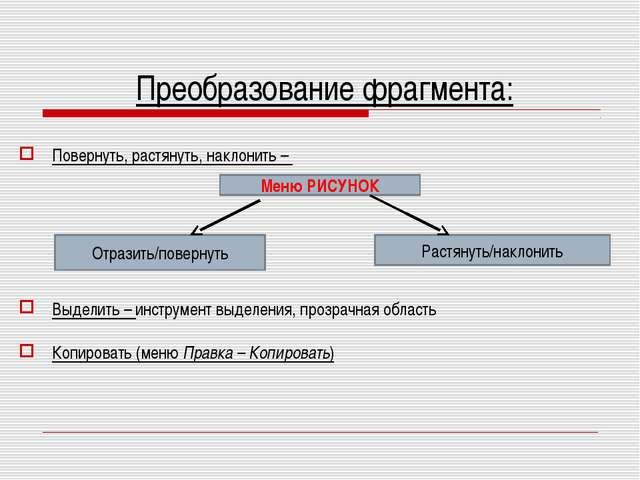 Преобразование фрагмента: Повернуть, растянуть, наклонить – Выделить – инстру...