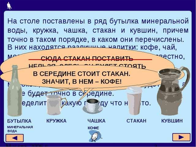 На столе поставлены в ряд бутылка минеральной воды, кружка, чашка, стакан и к...