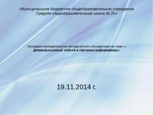 Заседание муниципального методического объединения по теме: « Деятельностный