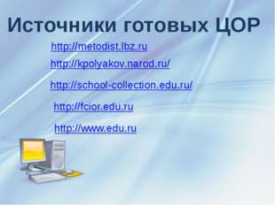 http://metodist.lbz.ru http://kpolyakov.narod.ru/ http://school-collection.ed
