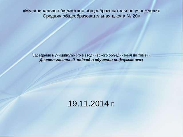 Заседание муниципального методического объединения по теме: « Деятельностный...