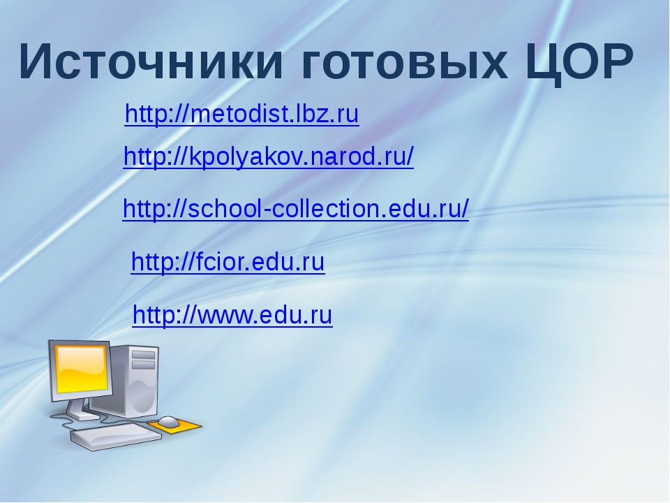 http://metodist.lbz.ru http://kpolyakov.narod.ru/ http://school-collection.ed...