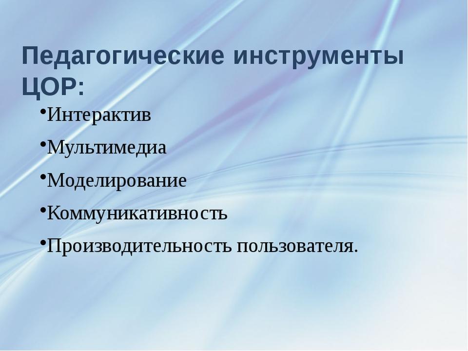 Педагогические инструменты ЦОР: Интерактив Мультимедиа Моделирование Коммуник...