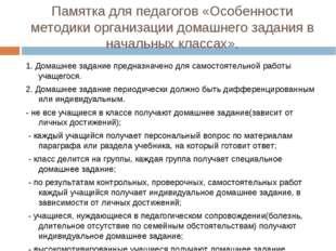 Памятка для педагогов «Особенности методики организации домашнего задания в н