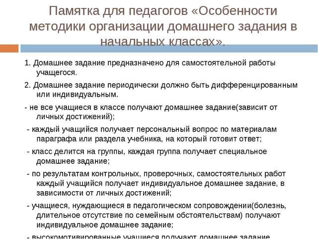 Памятка для педагогов «Особенности методики организации домашнего задания в н...