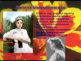 В 1923-м году, когда поэт вернется из-за границы, именно любовь к женщине исц