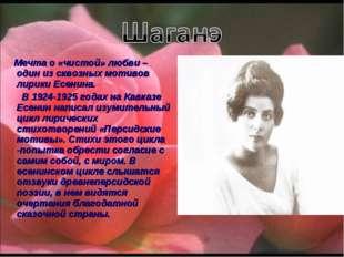 Мечта о «чистой» любви – один из сквозных мотивов лирики Есенина. В 1924-192